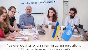 Моніторингова місія ООН з прав людини шукає інтерна з комунікацій