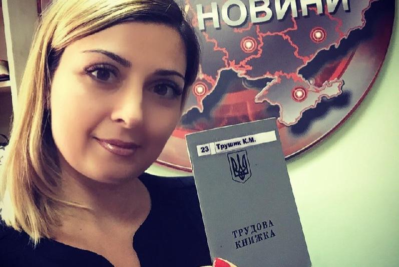 Катерина Трушик залишає «Надзвичайні новини» на ICTV, де пропрацювала десять років