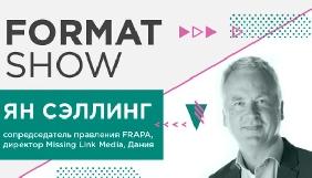 Впервые на KMW – Ян Сэллинг с эксклюзивным докладом специально для участников Format show 2017