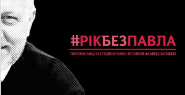 УКиєві вшановують пам'ять вбитого журналіста Павла Шеремета