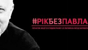 20 липня – журналістська акція до річниці вбивства Павла Шеремета