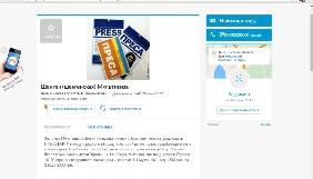 НСЖУ засуджує продаж прес-карток та застерігає від їх використання