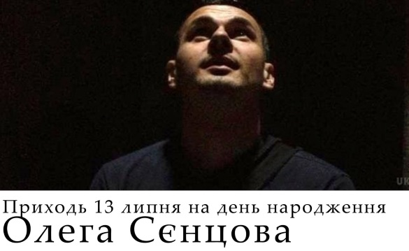 Порошенко передав Сенцову книгу