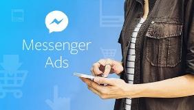 Facebook запустить рекламу в Messenger по всьому світу
