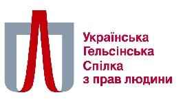Законопроекти №№6674 та 6675 порушують міжнародні стандарти свободи об'єднань – правозахисники