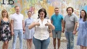 Журналісти зняли ролик мовою жестів, щоб підтримати збірну України на Дефлімпіаді-2017 (ВІДЕО)