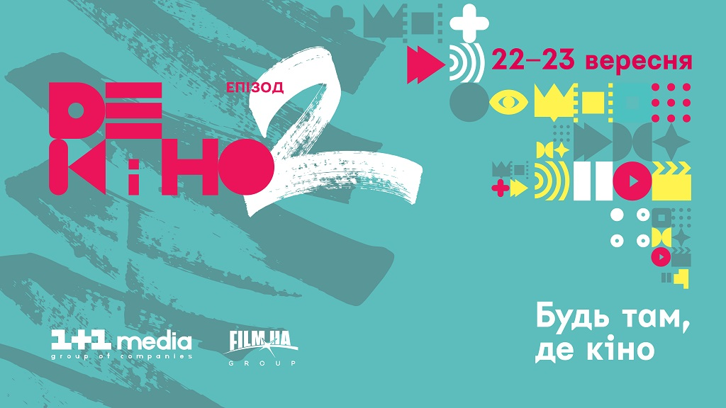 До 30 липня – прийом робіт на фестиваль «Де кіно. Епізод 2»