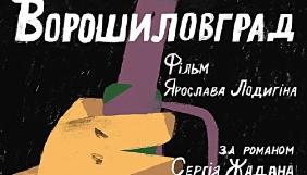 Зйомки фільму «Ворошиловград» розпочнуться 31 липня, названо акторський склад (ДОПОВНЕНО)