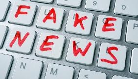 """Інфекція під назвою """"Fake"""""""