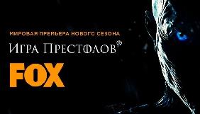 Megogo відкриває канал Fox у день прем'єри нового сезону «Гри престолів»