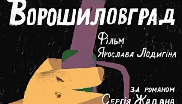 Канал «Україна» став партнером екранізації «Ворошиловграда» Жадана та покаже фільм після кінопрем'єри