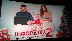 «Інфоголік-2» вийде в прокат під Новий 2019 рік (ОНОВЛЕНО)