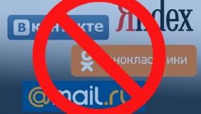 Україна пояснила Раді Європи, чому вирішила блокувати російські інтернет-ресурси
