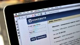 Двоє мешканців Донеччини отримали по п'ять років за антиукраїнські пости у «ВКонтакте»
