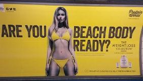У Великобританії заборонять рекламу, що посилює ґендерні стереотипи