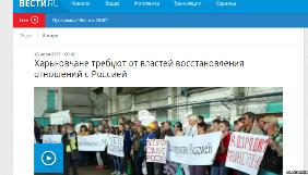 Харківські журналісти викрили фейк російських ЗМІ про «відновлення економічних зв'язків з РФ»
