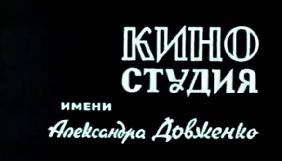 В Україні приватизують «Кіностудію імені Довженка»
