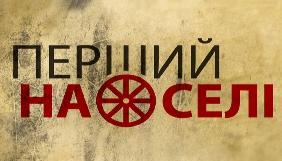 «Перший на селі». Позитив, якого так бракує українцям