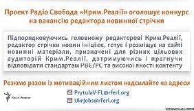 «Крим.Реалії» оголошує конкурс на вакансію редактора новин