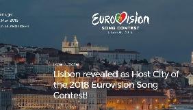 Лісабон виграв битву міст за «Євробачення-2018»: відомі дати проведення конкурсу
