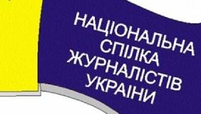 До 31 липня приймаються англомовні матеріали українських журналістів до збірки, яку буде видано в Ірані