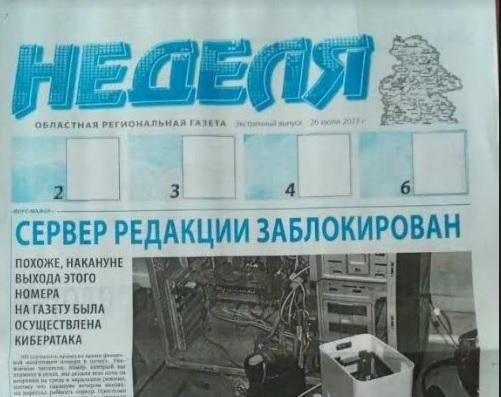У Глухові в редакції газети «Неделя», опозиційної до мера Мішеля Терещенка, знищено сервер з усіма матеріалами