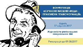 17 серпня у Харкові - конференція «Сучасне місцеве медіа - практикум трансформації»