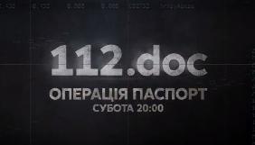«112 Україна» не показав документальний фільм про українців з подвійним громадянством через проблему з монтажем