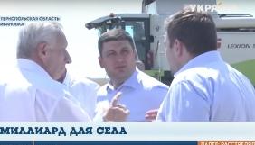 Гройсман на комбайні та Рабінович з салом. Моніторинг теленовин за 17–23 липня 2017 року