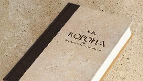 «День» готує нову книгу своєї Бібліотеки «Корона, або Спадщина Королівства Руського»