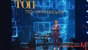Что происходит на проекте «Топ-модель по-украински»?