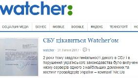 Запитувана СБУ інформація у Watcher є конфіденційною – медіаюрист