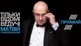 Матвій Ганапольський українською мовою звернувся до глядачів Прямого каналу (ВІДЕО)