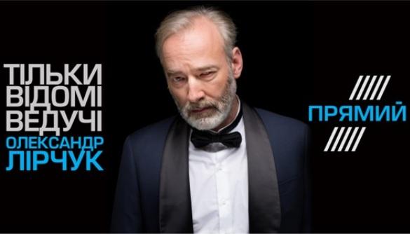 Олександр Лірчук зробить кримінальні новини інтерактивними