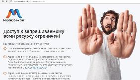 Щонайменше 22 українських інтернет-ЗМІ повністю або частково недоступні в Криму – моніторинг