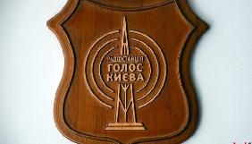 «Голос Києва» переїхав у приміщення «Українське радіо» на Хрещатик, 26