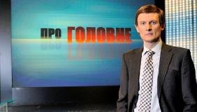 Програма Олеся Терещенка «Про головне» на каналі «UA:Перший» залишиться в ефірі – Роман Вінтонів