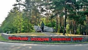 В Україні хвилиною мовчання вшановано пам'ять жертв «Великого терору» 1937-го року в СРСР