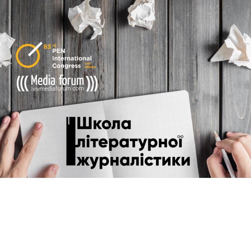 До 14 серпня приймаються заявки на участь у Школі літературної журналістики Львівського медіафоруму