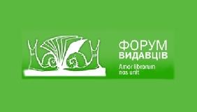До 10 вересня - акредитація для журналістів на 24-й Форум видавців у Львові