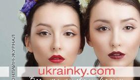 В Україні з'явився жіночий україномовний онлайн-журнал