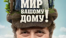 Створений за підтримки Держкіно фільм за мотивами Шолома-Алейхема вийде в прокаті восени