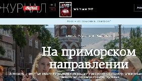 КЖЕ не знайшла порушень Кодексу етики українського журналіста в статті про туристичну привабливість Маріуполя