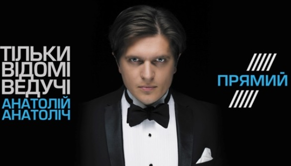 Анатолій Анатоліч переходить на Прямий канал