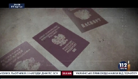 Операція «Паспортизація»
