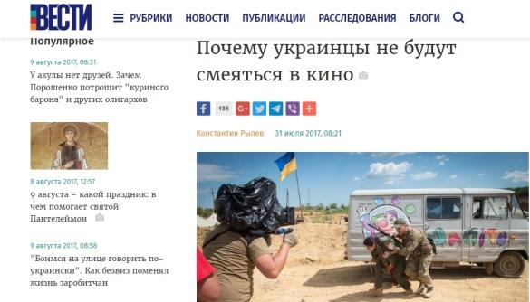 Чому «Вести» злякалися українських героїв у кіно