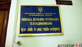 «Київська регіональна дирекція» НСТУ припиняє діяльність