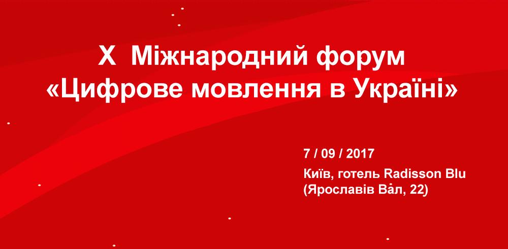 До 1 вересня – реєстрація на Х міжнародний форум «Цифрове мовлення в Україні»