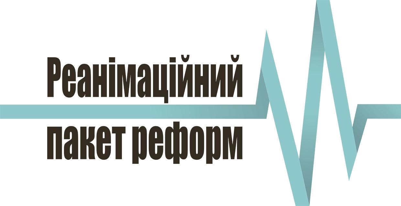 РПР закликає українську владу переглянути законопроекти щодо публічного звітування ГО