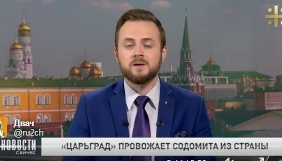 Телеканал «Царьград»  запустив акцію із видворення представників ЛГБТ-спільноти за межі РФ